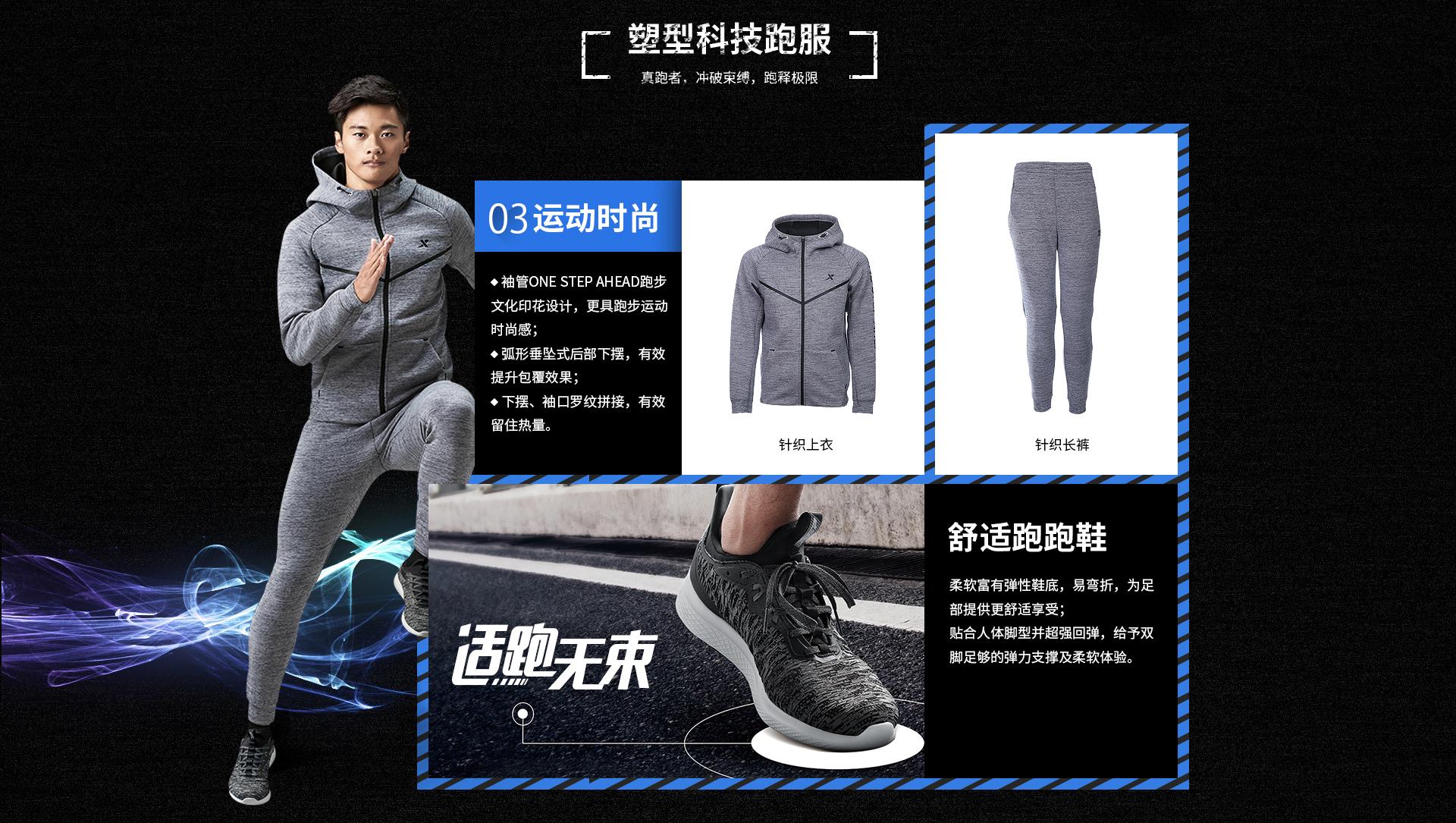 特步男子塑形科技跑步套装