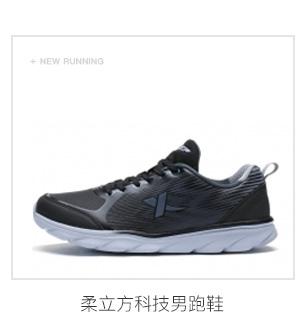 特步柔立方科技跑鞋