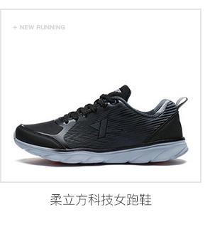 特步柔立方科技跑步鞋