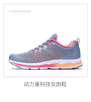 特步动力巢科技女跑鞋