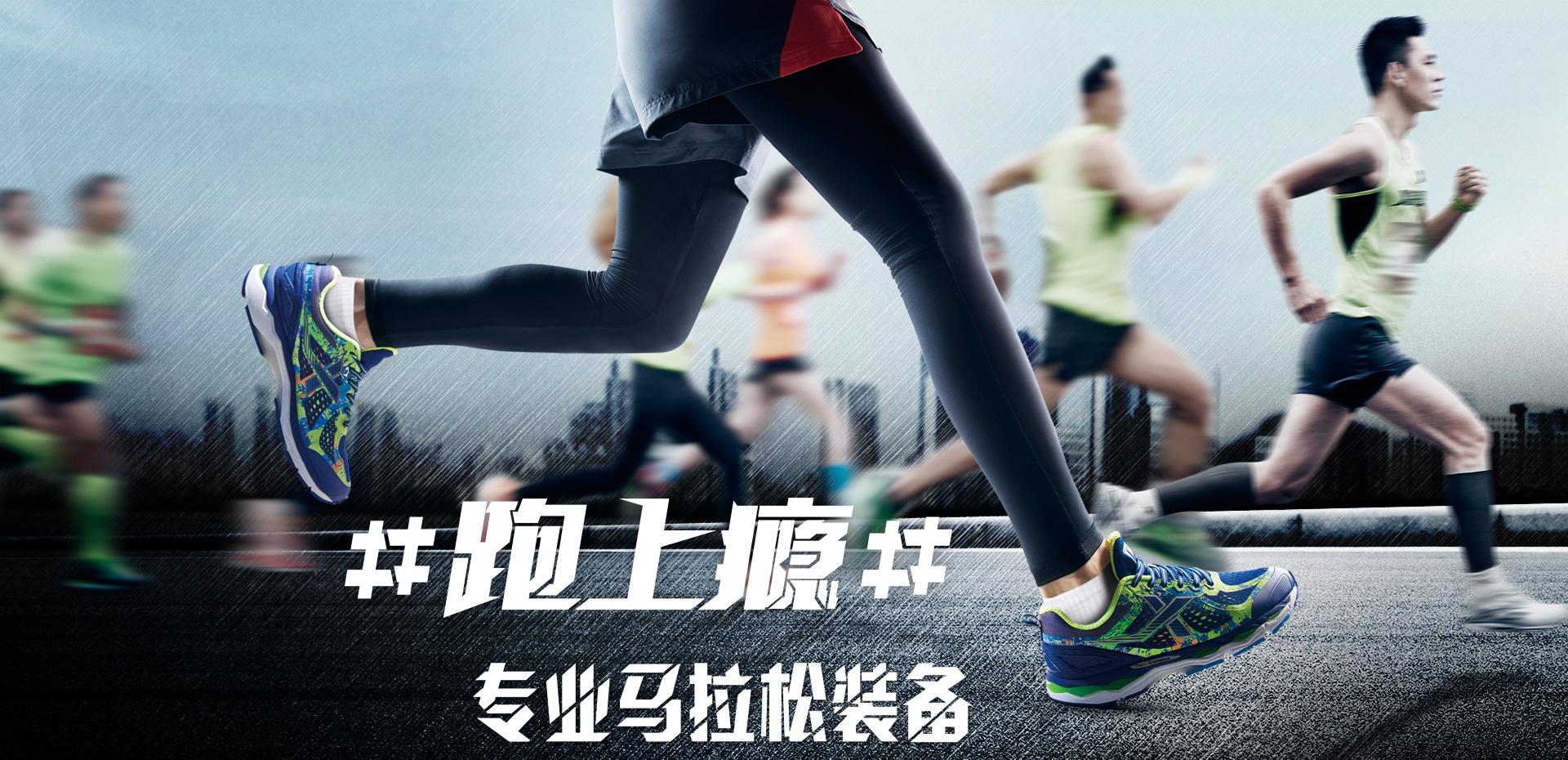 特步马拉松专业跑步鞋