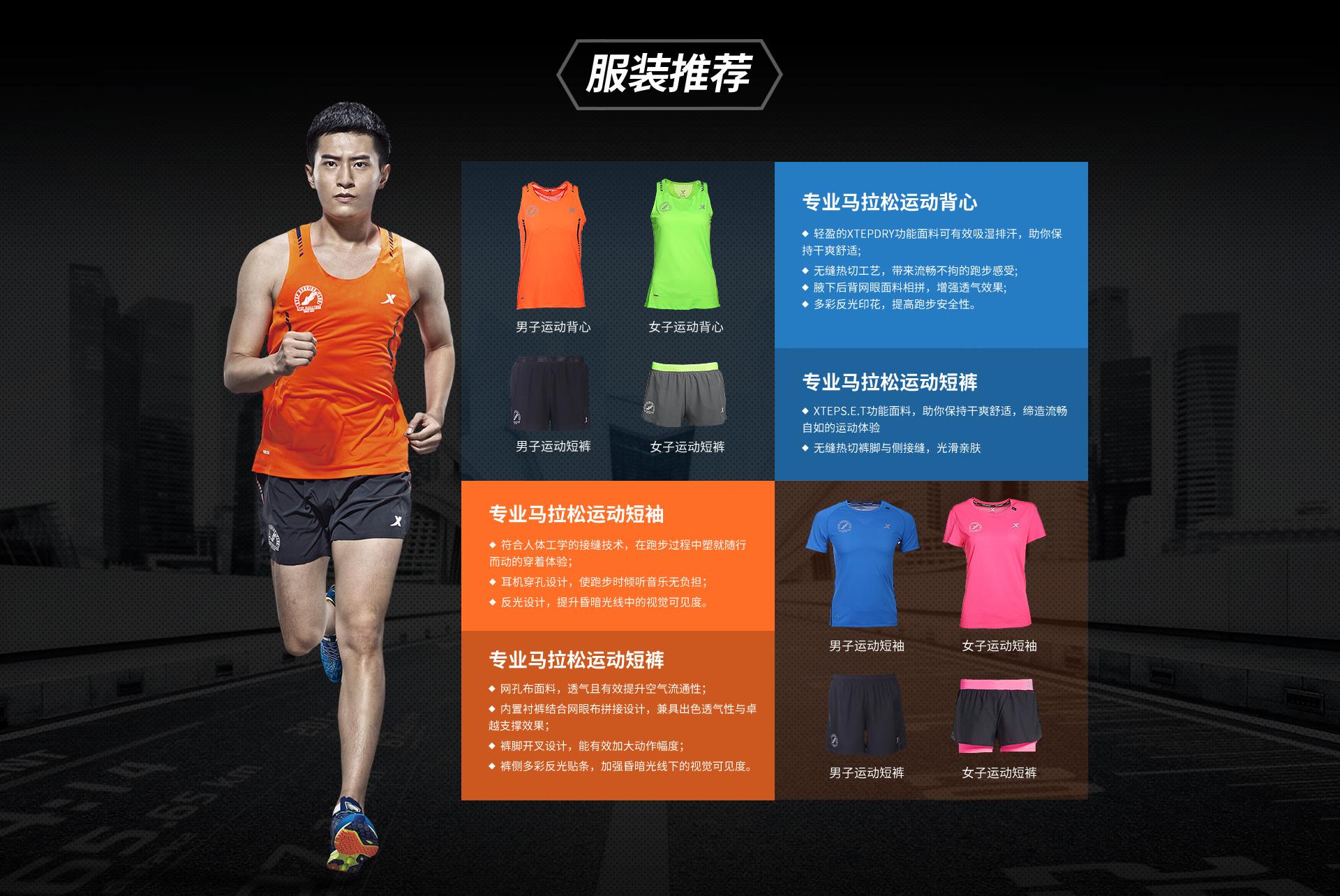 特步马拉松专业服装