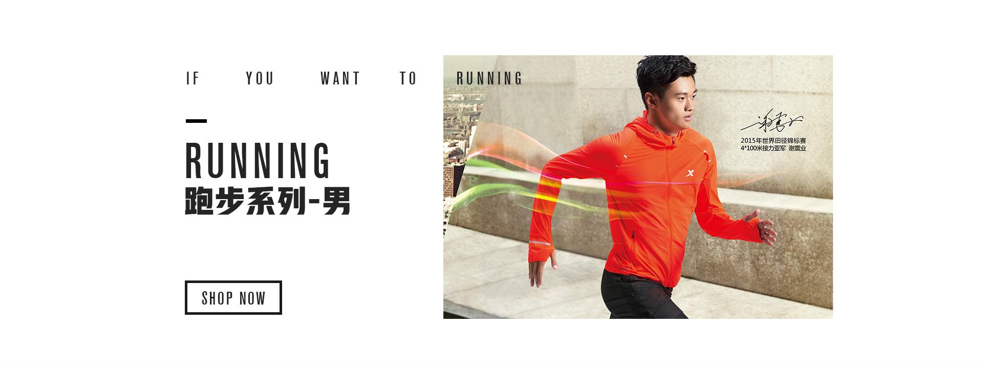 特步男子跑步系列