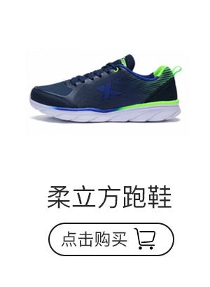 特步男子柔立方跑鞋