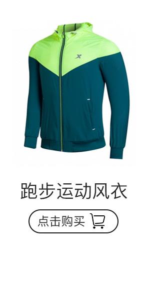 特步男子跑步运动风衣