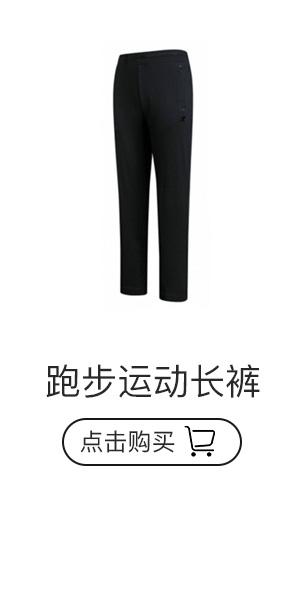 特步男子跑步运动长裤