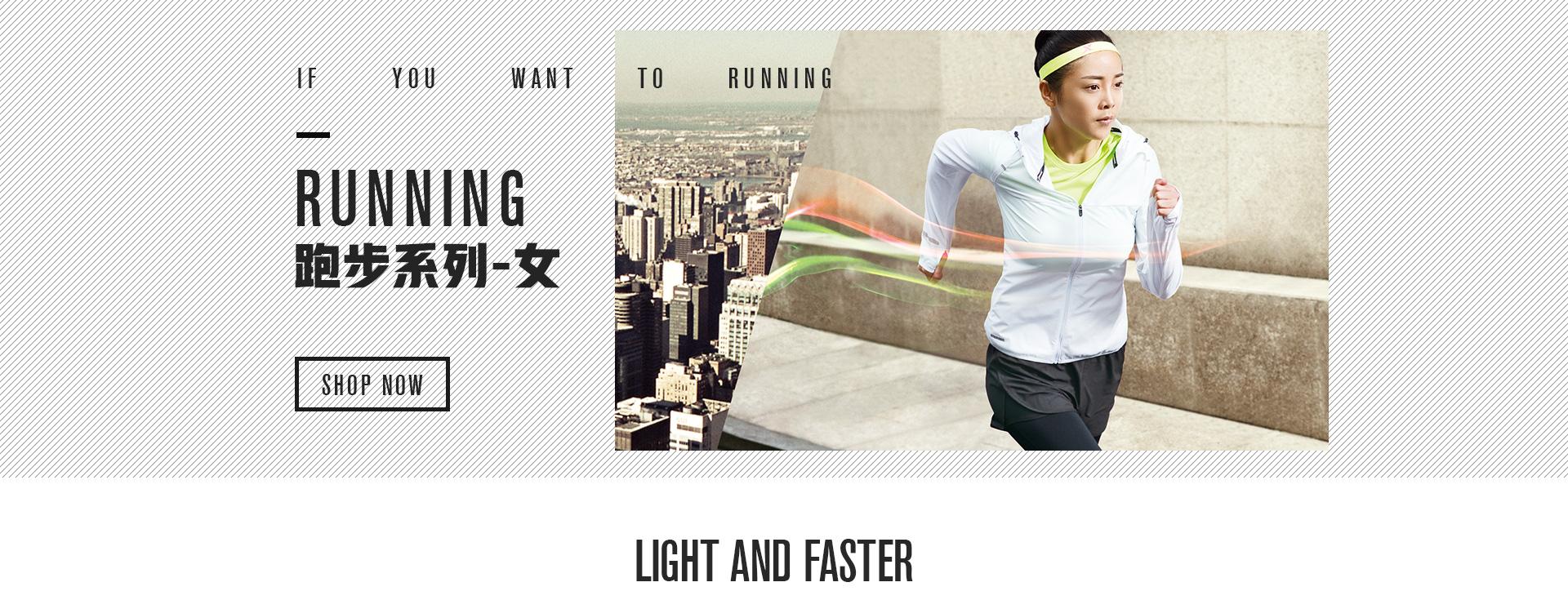 特步女子跑步系列