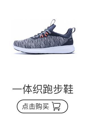 特步女子一体织跑步鞋