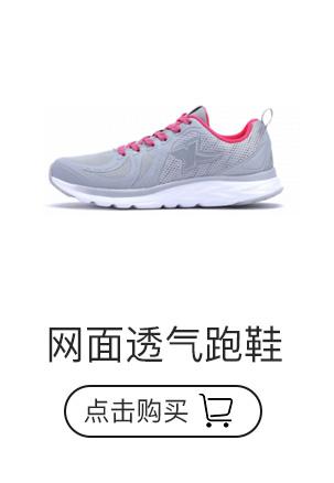特步女子网面跑鞋