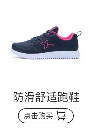 特步女子防滑舒适跑鞋