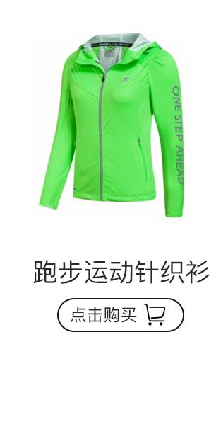 特步女子跑步外套