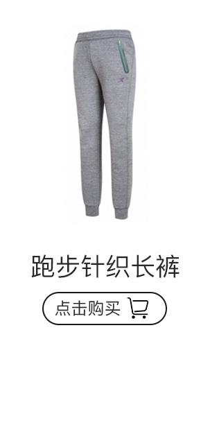 特步女子运动针织长裤