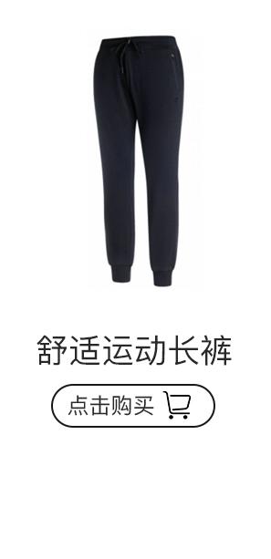 特步女子舒适长裤