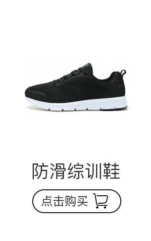 特步男子防滑综训鞋