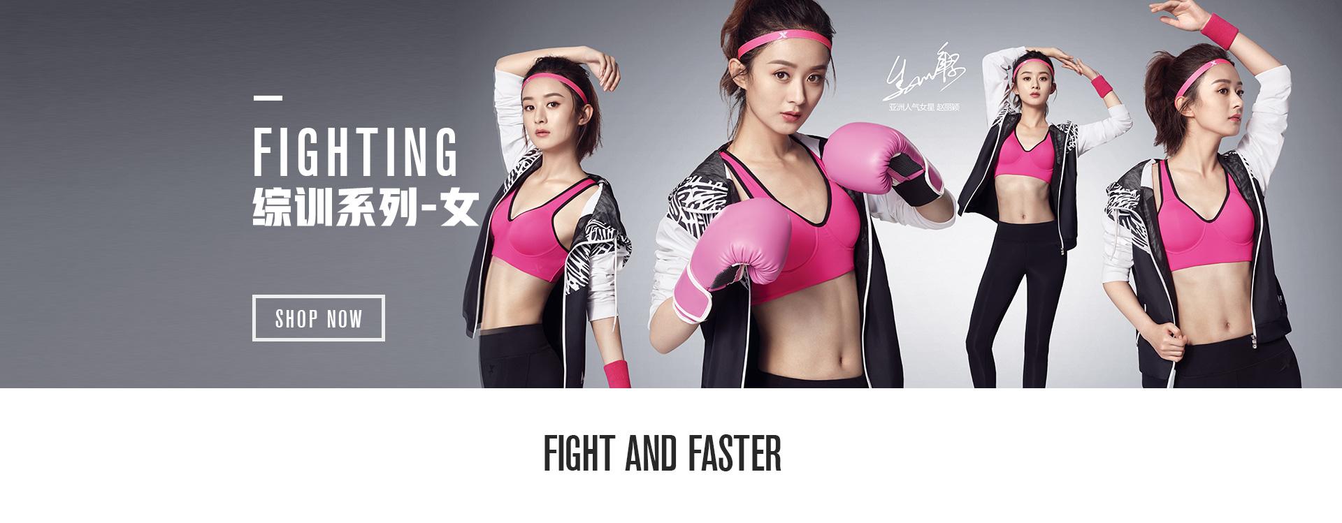 特步女子健身系列