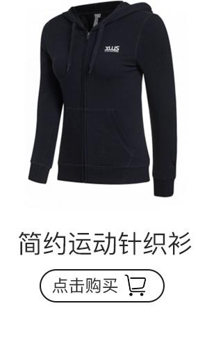 特步女子运动针织衫