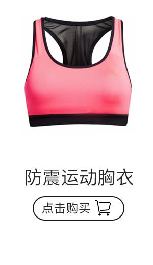 特步女子防震运功胸衣