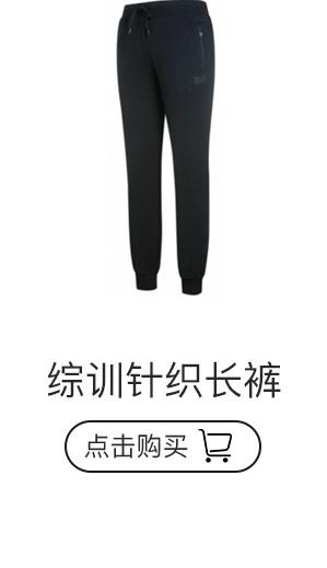 特步女子健身长裤