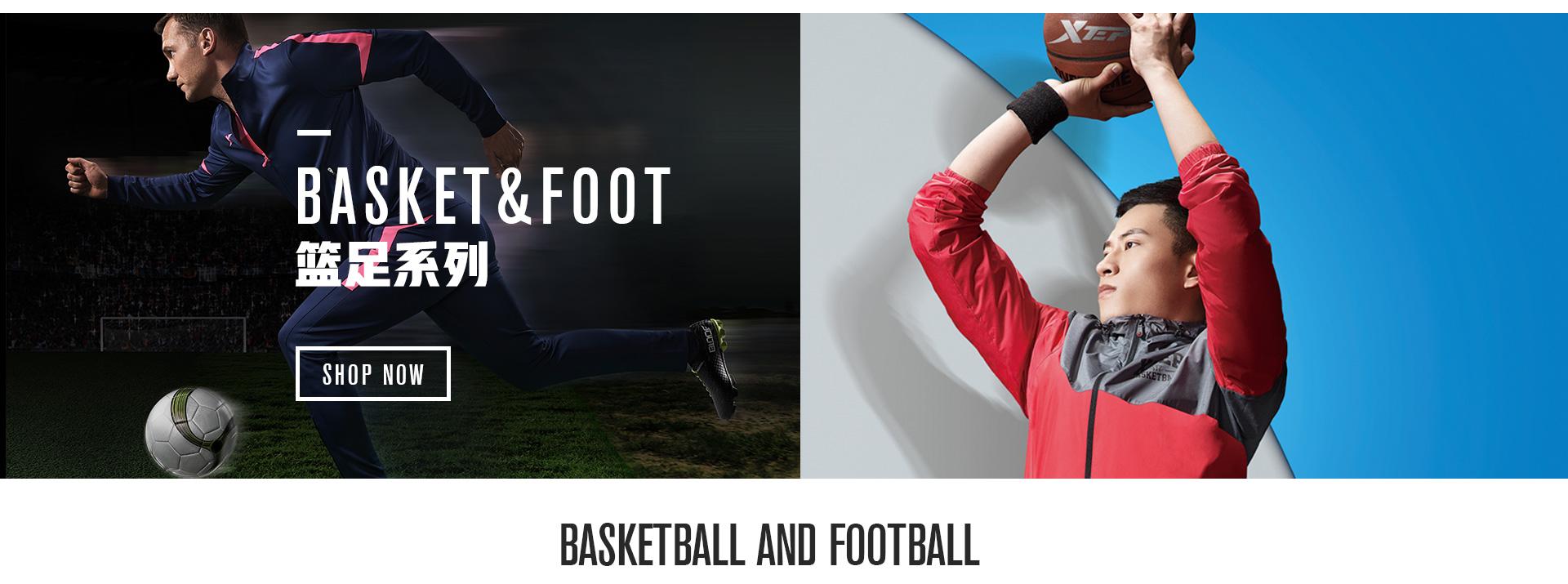 特步男子足球篮球鞋系列