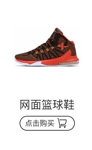 特步网面篮球鞋
