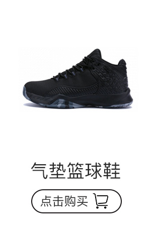 特步气垫篮球鞋