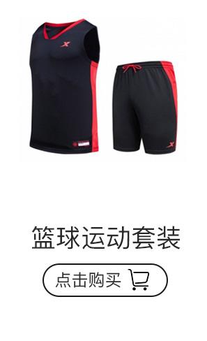 特步篮球运动套装
