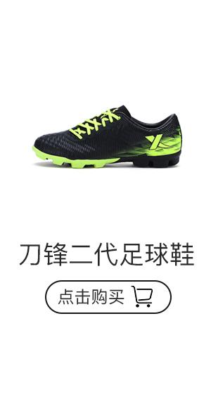 特步男子足球鞋