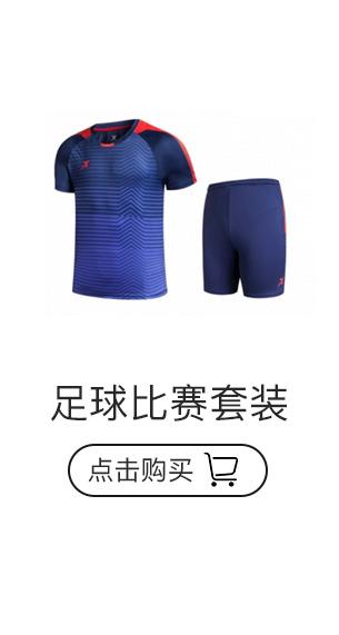 特步足球比赛套装
