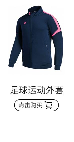 特步足球运动外套
