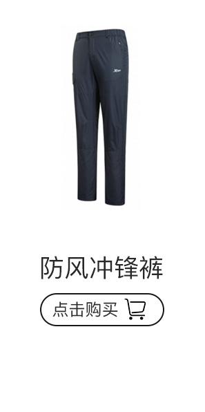特步男子防风冲锋裤
