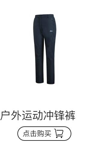 特步女子户外运动冲锋裤