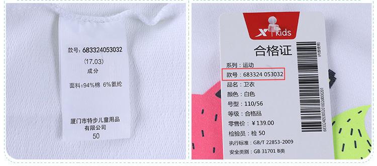 特步 专柜款 女童秋季卫衣 17新品甜美可爱印花 儿童上衣683324053032-