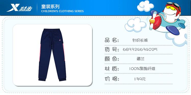 特步 专柜款 女童秋季长裤 新品针织舒适运动大童学生针织长裤683324634025-
