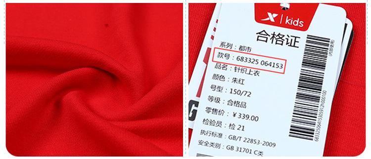 特步 专柜款 男童春季针织上衣 新品大童门生 变形金刚外衣683325064153-