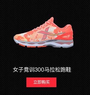 特步女子专业马拉松跑鞋