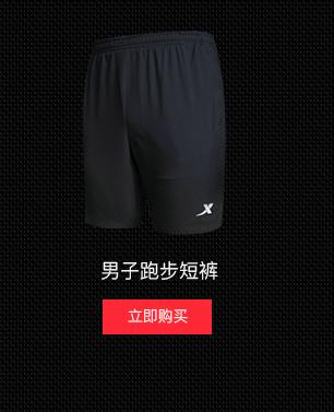 特步男子跑步短裤