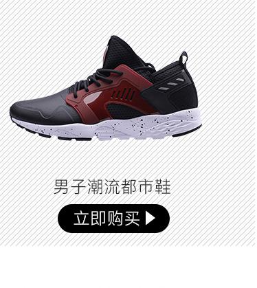 特步男子潮流都市鞋