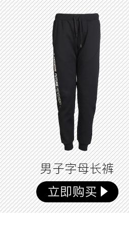 特步男子字母时尚运动裤