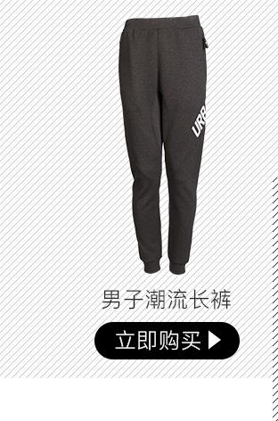 特步男子时尚运动裤