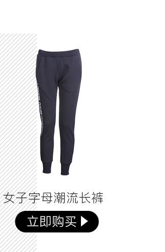 特步女子字幕时尚长裤