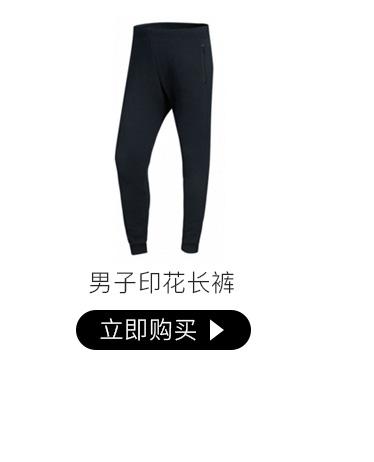特步男子印花长裤