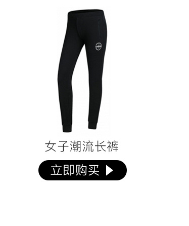 特步女子运动长裤