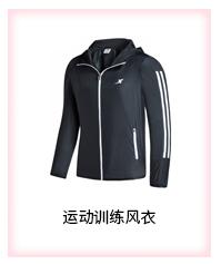 特步 男子长袖针织衫 2017秋季新品百搭运动长款T恤883329039155-