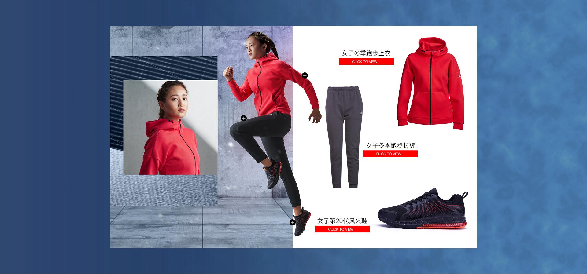 特步女生冬季跑鞋