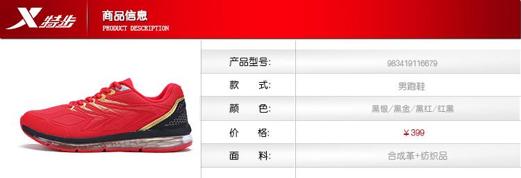特步 专柜款 男子冬季跑鞋 983419116679-