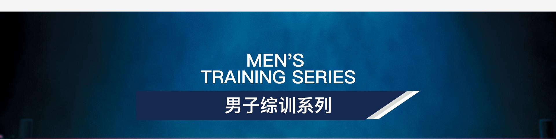 特步官方商城男子综训健身系列