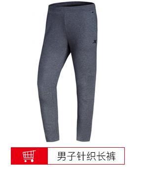 特步运动长裤