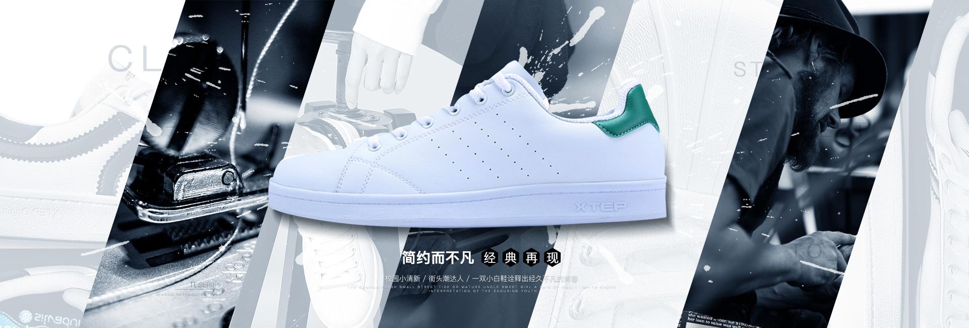 特步小白鞋