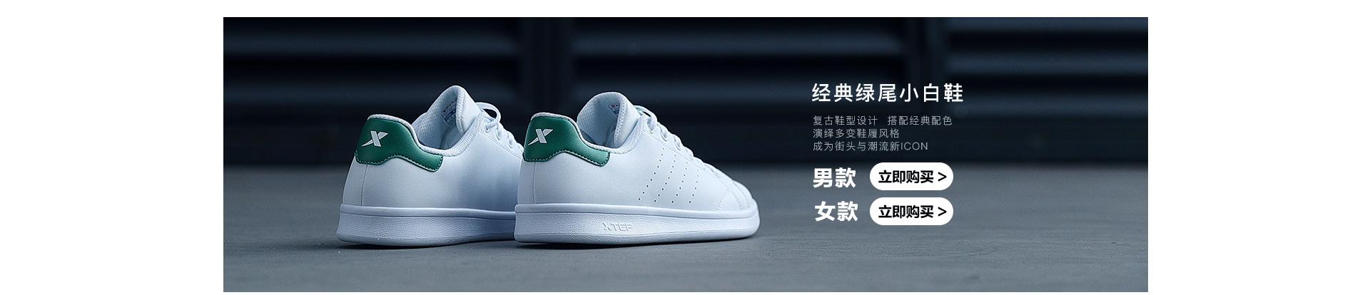 特步经典绿尾板鞋