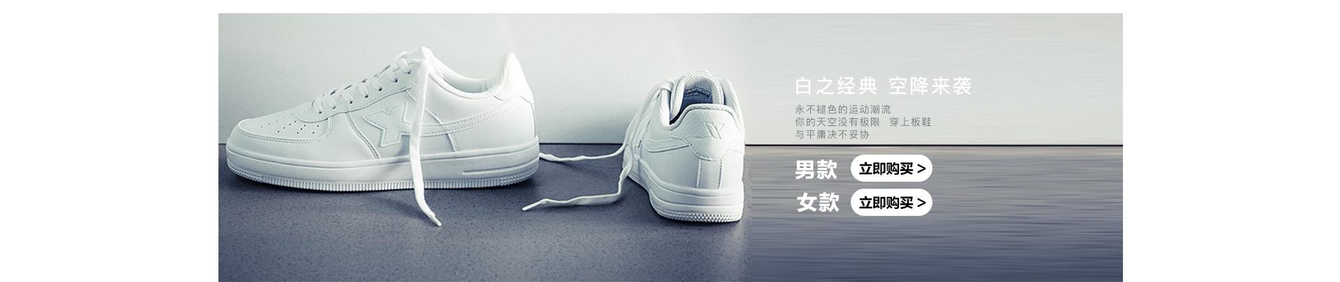 特步时尚板鞋